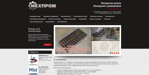 ekaterinburg-mehprom
