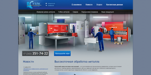 ekaterinburg-zavod-uzlk