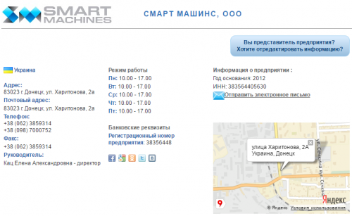 donetsk-smart-mashins