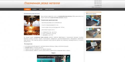 kiev-plazmennaya-rezka