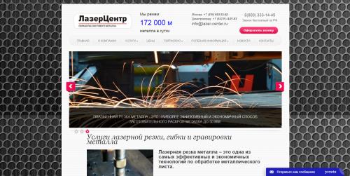 moskva-lazertsentr